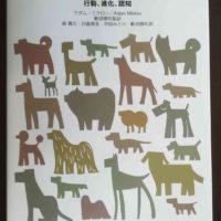 犬の動物行動学の本